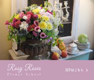 RosyRoses ホームページはこちら